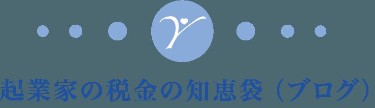 起業家のための知恵袋(ブログ)