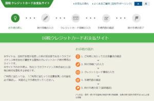国税支払サイト
