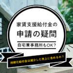 家賃支援給付金 申請の疑問のまとめ 自宅兼事務所は対象?給付されると大家さんに通知がいくの?