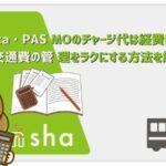 Suica・PASMOのチャージ代は経費になる?仕訳は?交通費の管理をラクにする方法を解説!