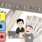 個人事業主が開業資金を調達する方法7選【融資・補助金・借り入れ】