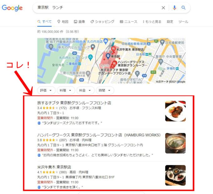Googleマイビジネス検索結果