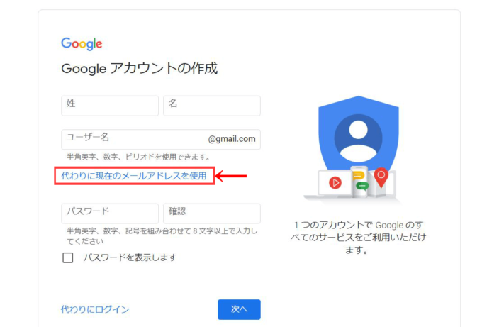 手持ちのアドレスでGoogleアカウントを作成
