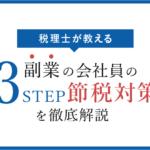【税理士が教える】副業の会社員の3STEP節税対策を徹底解説