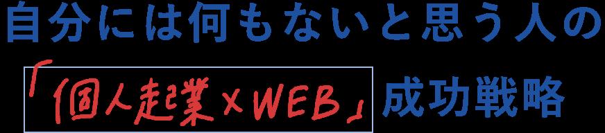 自分には何もないと思う人の「個人起業xWeb」成功戦略