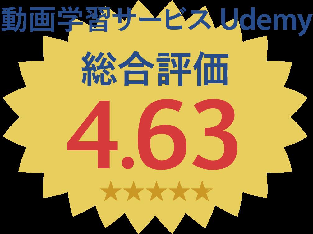 動画学習サービスUdemy 総合評価4.67